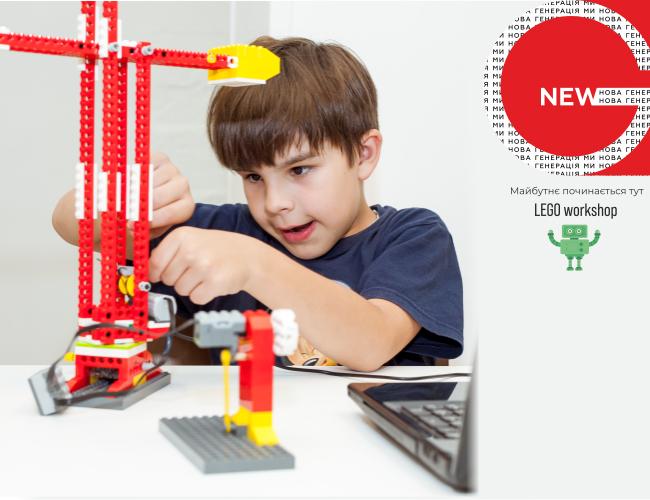 Lego-заняття для діток у Луцьку